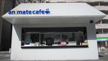 アニメイトカフェスタンドHareza池袋の画像