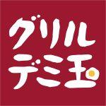 グリルデミ玉のロゴ画像
