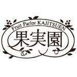 果実園リーベルのロゴ画像