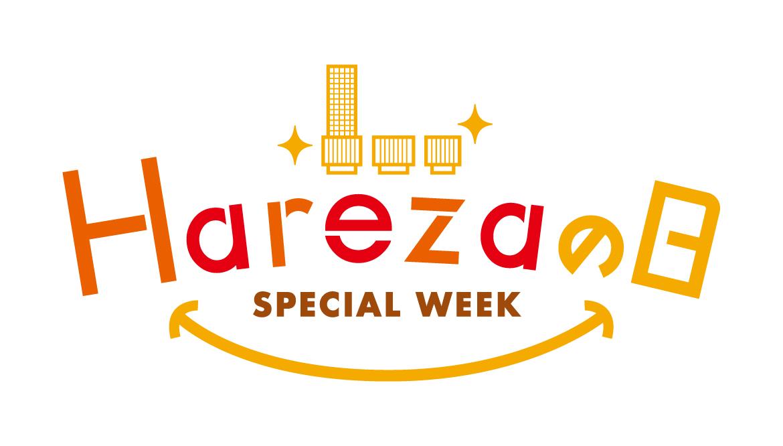 「Harezaの日」スペシャルウィーク<BR>  木梨憲武さんによる「フェアリーズ展」を開催!!の画像