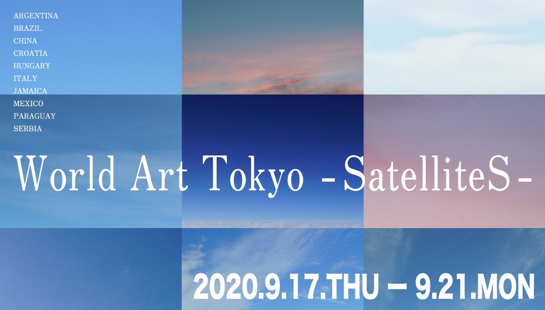 9月は東京の街中で世界の現代アートを体感。「World Art Tokyo 〜SatelliteS〜 Beyond That Blue」開催!の画像