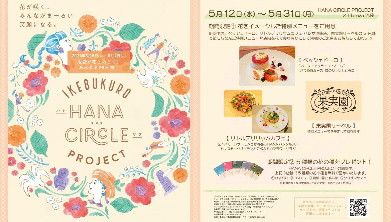 IKEBUKURO HANA CIRCLE PROJECTの画像