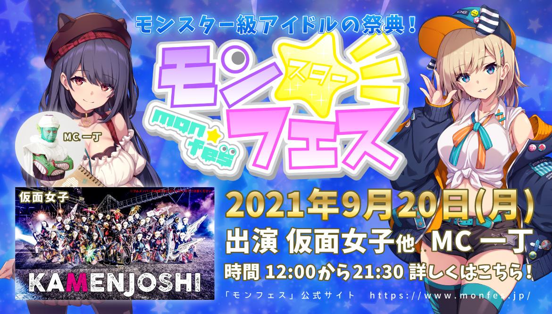 モンスター級アイドルの祭典!「モンフェス」の開催が決定だモン!の画像